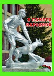 В.В. Хромов-В памяти народной